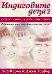 Индиговите деца 2 - Лий Каръл, Джен Тоубър - книга