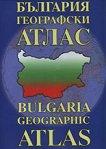България - географски атлас -