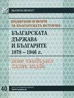 Подбрани извори за българската история, том 4 : Българската държава и българите 1878-1946, книга 1 -