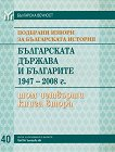 Подбрани извори за българската история, том 4 : Българската държава и българите 1947-2008, книга 2 -