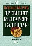 Древният български календар - Йордан Вълчев -