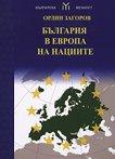 България в Европа на нациите - Орлин Загоров -