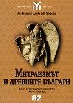 Митраизмът и древните българи - Александър Хофарт -