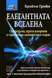 Елегантната вселена - Брайън Грийн -