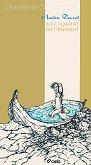 Събрани съчинения - том 1: Жестокият експеримент - Любен Дилов - книга