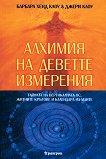 Алхимия на деветте измерения - Барбара Хенд Клоу, Джери Клоу - книга