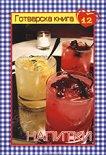 Готварска книга 12: Напитки - Мария Атанасова -