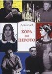 Хора на перото - Деян Енев - книга