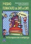 Учебно помагало за ЗИП и СИП по български език и литература за 4. клас - Александра Арнаудова, Христина Илиева -