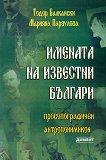 Имената на известни българи - Тодор Балкански, Марияна Парзулова -