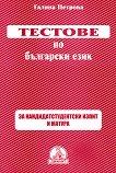 Тестове по български език за кандидатстудентски изпит и матура - Галина Петрова -