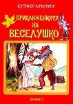 Приключенията на Веселушко -