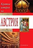 Кратка история на Австрия - Стивън Белър -