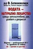 Водата - натурално лекарство - Д-р Ф. Батманжелидж -