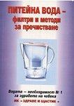 Питейна вода - филтри и методи за пречистване -