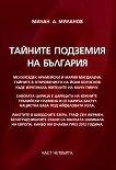 Тайните подземия на България - част 4 - Милан А. Миланов -