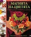 Магията на цветята - Жаклин Гос, Джейн Уайтън - книга