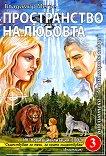 Звънтящите кедри на Русия - книга 3: Пространство на любовта -