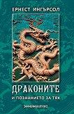 Драконите и познанието за тях - Ернест Ингърсол -
