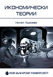 Икономически теории - Нинел Кьосева -