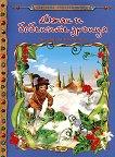 Световна съкровищница: Джак и бобените зрънца - книга