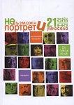 Невъзможни портрети и 21 глави от историята на умно село + DVD Диск - Антоанета Бачурова -
