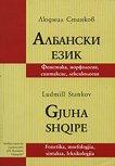 Албански език - Людмил Станков -