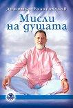 Мисли на душата - Димитър Баласопулов -