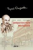 Превратностите на съдбата - Булат Окуджава -