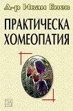 Практическа хомеопатия - д-р Иван Енев -