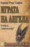 Гробището на забравените книги - книга 2: Играта на ангела -