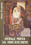 Отвъд мита за писателите - Кина Къдрева -
