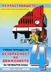 Учебна тетрадка по безопасност на движението за 4. клас: На кръстовището - Васил Паунов -