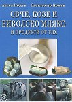 Овче, козе и биволско мляко и продукти от тях - Ангел Кожев, Светломир Кожев -
