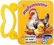 Книжка с дръжка: Животните - Кокошка с пиленце - книга
