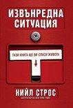 Извънредна ситуация - Нийл Строс - книга