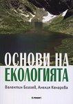 Основи на екологията - Валентин Богоев, Анелия Кенарова -