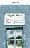 Престъплението на Олга Арбелина - Андрей Макин -
