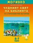 Моливко: Чудният свят на Библията. 35 старозаветни истории : За деца в 3. и подготвителна група на детската градина - Маргарита Христова -