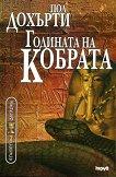 Годината на кобрата - Пол Дохърти  - книга