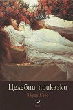 Целебни приказки - Юдит Сабо - книга