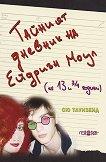 Тайният дневник на Ейдриън Моул (на 13 и 3/4 години) -