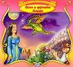Златните български народни приказки: Келчо и царската дъщеря -