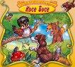 Златните български народни приказки: Косе Босе -