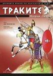 Древните воини по българските земи Траките VII в.пр.н.е. - II в.сл.н.е. - книга
