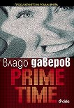 Prime Time - Владо Даверов -