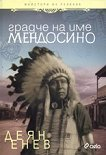 Градче на име Мендосино -