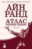 Атлас изправи рамене - трета част - Айн Ранд - книга