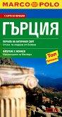 Marco Polo: Гърция - Джобен пътеводител -