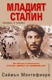 Младият Сталин - Саймън Монтефиоре - книга